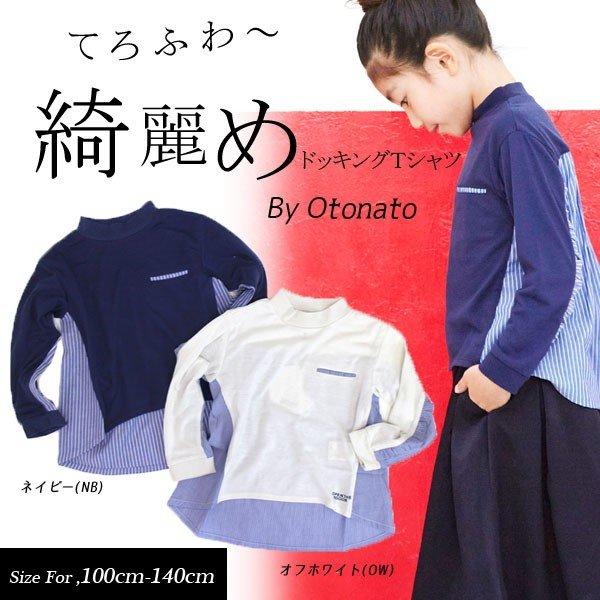 <50%OFF>2018春【Otonato/オトナト】ドッキングTシャツ100cm 110cm 120cm 130cm 140cm子供服 キッズ 女の子 女児 子ども ジュニア