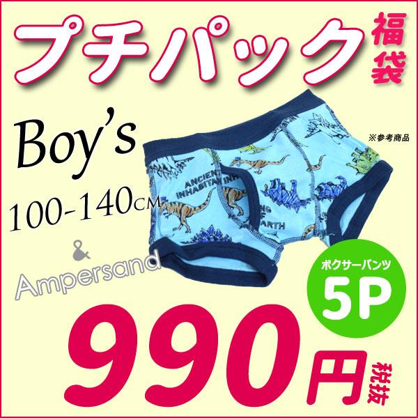 プチパック☆お買い得っ福袋!【ampersand/アンパサンド】Boy's パンツ5枚の福袋<100cm 110cm 120cm 130cm 140cm>