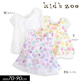 a4307002bd1de <50%OFF>2018夏 kid s zoo キッズズーby丸高衣料