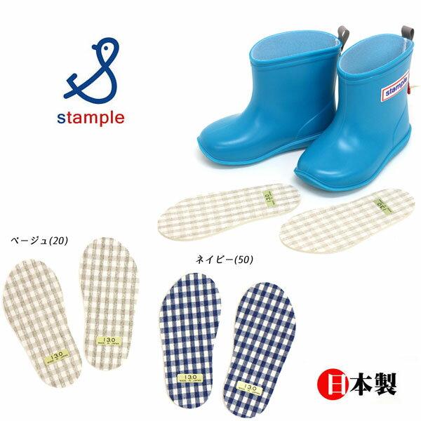 【stample/スタンプル】インソール/日本製≪13cm 14cm 15cm 16cm 17cm 18cm 19cm≫キッズ 子供 シューズ中敷き