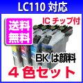 【送料無料】ブラザーインクカートリッジLC1104色セットICチップ付きLC110-4PKプリンターインクDCP-J152NDCP-J137NDCP-J132N対応互換インクインクカートリッジbrother10P24Oct15