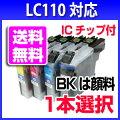 【送料無料】ブラザーインクカートリッジLC1101本よりICチップ付きプリンターインクDCP-J152NDCP-J137NDCP-J132N対応互換インクインクカートリッジbrother10P24Oct15