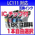【送料無料】ブラザーLC111ご入用のカラーを1本よりICチップ付きプリンターインク【純正インク同様ブラックは顔料】プリビオNEOシリーズDCPMFCシリーズ対応インクカートリッジ互換インクインクカートリッジbrother10P20Dec13