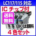【送料無料】ブラザーLC117LC1154色セットLC117/115-4PKプリンターインク【純正インク同様ブラックは顔料】LC113の増量プリビオNEOシリーズDCP-J4210NMFC-J4510N対応インクカートリッジ互換インクインク互換インクカートリッジbrother10P06jul13