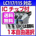 【送料無料】ブラザーLC117LC115ご入用のカラーを1本よりプリンターインク【純正インク同様ブラックは顔料】LC113の増量プリビオNEOシリーズDCP-J4210NMFC-J4510N対応インクカートリッジ互換インクインク互換インクカートリッジbrother10P06jul13