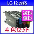ブラザーLC124色セットプリンターインク【純正インク同様ブラックは顔料】インクカートリッジ互換インクインクLC12-4PK4色パック互換インクカートリッジbrother