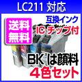 【送料無料】ブラザーLC2114色セットICチップ付きプリンターインクLC211-4PKインクカートリッジ互換インクインクカートリッジbrother10P07Feb16