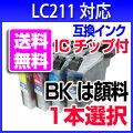 【送料無料】ブラザーLC2111本よりICチップ付きプリンターインクインクカートリッジ互換インクインクカートリッジbrother10P07Feb16