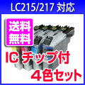 【送料無料】ブラザーLC217LC2154色セットICチップ付きプリンターインクLC213の増量プリビオNEOシリーズDCP-J4220NMFC-J4720N対応インクカートリッジ互換インクインクカートリッジbrother10P20Dec13