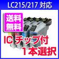 【送料無料】ブラザーLC217LC215ご入用のカラーを1本よりICチップ付きプリンターインクLC213の増量プリビオNEOシリーズDCP-J4220NMFC-J4720N対応インクカートリッジ互換インクインクカートリッジbrother10P20Dec13