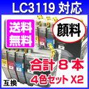【送料無料】ブラザー LC3119 4色セットを2セット 合計8本 ICチップ付き プリンターインク LC3119-4PK インクは顔料 インクカートリッジ 互換インク インク カートリッジ brot
