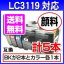 【送料無料】ブラザー LC3119 ブラックが2本とカラーが各1本の計5本セット ICチップ付き プリンターインク LC3119-4PK インクは顔料 インクカートリッジ 互換インク インク カートリ