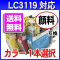 【送料無料】ブラザーLC3119シアン,マゼンダ,イエロー1本選択ICチップ付きプリンターインクLC3119CLC3119MLC3119Yインクは顔料インクカートリッジ互換インクインクカートリッジbrother10P03Sep16