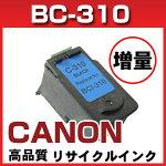 BC-310(ブラック)再生インク(CANON)キャノンリサイクルインクFINEカートリッジ