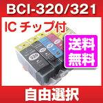 色自由選択【ICチップ付】BCI-320PGBK(顔料ブラック)BCI-321BK(フォトブラック)BCI-321CBCI-321MBCI-321Ycanonキャノン激安汎用互換インクカートリッジ(純正と同じように320は顔料)PIXUSMP990MP640MP560MP550MX860iP4700MP980MP630等に対応