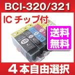 4本自由選択【ICチップ付】BCI-320PGBK(顔料ブラック)BCI-321BK(フォトブラック)BCI-321CBCI-321MBCI-321Ycanonキャノン激安汎用互換インクカートリッジ(純正と同じように320は顔料)PIXUSMP990MP640MP560MP550MX860iP4700MP980MP630等に対応