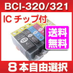 8本自由選択【ICチップ付】BCI-320PGBK(顔料ブラック)BCI-321BK(フォトブラック)BCI-321CBCI-321MBCI-321Ycanonキャノン激安汎用互換インクカートリッジ(純正と同じように320は顔料)PIXUSMP990MP640MP560MP550MX860iP4700MP980MP630等に対応