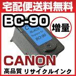 【送料無料】BC-90ブラックCANONキャノン再生インクFINEカートリッジリサイクルインクPIXUSIP1700IP2200IP2500IP2600MP470MP460MP450MP170等のプリンターに対応【after1207】