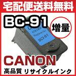 BC-91カラーCANONキャノン再生インクFINEカートリッジリサイクルインクPIXUSIP1700IP2200IP2500IP2600MP470MP460MP450MP170等のプリンターに対応【after1207】