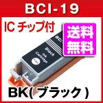【ICチップ付】BCI-19BKブラックCANONキャノン激安汎用互換インクカートリッジPIXUSiP100にBCI-19