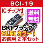 【ICチップ付】BCI-19BKブラックBCI-19CLR3色カラーCANONキャノン激安汎用互換インクカートリッジPIXUSiP100にBCI-19