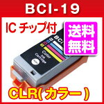 【ICチップ付】BCI-19CLR3色カラーCANONキャノン激安汎用互換インクカートリッジPIXUSiP100mini360mini260にBCI-19