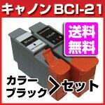 【お得セット】BCI-21BKBCI-21CLRセットキャノン互換インクタンクブラックとカラーのセットBJF210,BJF200u,BJF200,BJC-5500J,BJC-465J,BJC-455J,BJC-440J,BJC-430JUSB,BJC-430JLite,BJC-430JDLite,BJC-430J,BJC-420J,BJC-410J,BJC-400J等に