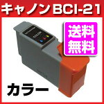 BCI-21BKキャノン互換インクタンクブラックBJF210,BJF200u,BJF200,BJC-5500J,BJC-465J,BJC-455J,BJC-440J,BJC-430JUSB,BJC-430JLite,BJC-430JDLite,BJC-430J,BJC-420J,BJC-410J,BJC-400J等に