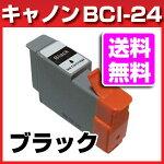 【お得セット】BCI-24BKキャノン互換インクタンクブラックPIXUS320i、BJS330、BJS300、PIXUSMP10等に