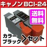 【お得セット】BCI-24BKBCI-24CLRキャノン互換インクタンクブラックとカラーのセットPIXUS320i、BJS330、BJS300、PIXUSMP10等に