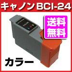 【お得セット】BCI-24CLRキャノン互換インクタンク3色カラーPIXUS320i、BJS330、BJS300、PIXUSMP10等に