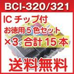 合計15本送料無料【ICチップ付】BCI-320PGBK/BCI-321シリーズ5色セットX3BCI-321+320/5MPを3セットcanonキャノン激安汎用互換インクカートリッジ(純正と同じように320は顔料)PIXUSMP990MP640MP560MP550MX860iP4700MP980MP630等に対応