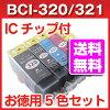 5色セット【ICチップ付】BCI-320PGBK/BCI-321シリーズ5色セットBCI-321+320/5MPcanonキャノン激安汎用互換インクカートリッジ(純正と同じように320は顔料)PIXUSMP990MP640MP560MP550MX860iP4700MP980MP630等に対応
