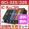【ICチップ付】BCI-325PGBK/BCI-326シリーズ6色セットBCI-326+325/6MP6色マルチパックcanonキャノン激安汎用互換インクカートリッジ(純正と同じように325は顔料326は染料インク)PIXUSMG8230,PIXUSMG8130,PIXUSMG6230,PIXUSMG6130等に対応