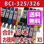 送料無料BCI-325BCI-326キャノン互換インクカートリッジ5色を3セット合計15本ICチップ付き