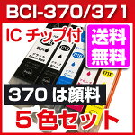 【送料無料】BCI-370BCI-371インクBCI-370XLPGBKBCI-371XLBKBCI-371XLCBCI-371XLMBCI-371XLY増量タイプ5色セットcanonキャノン激安汎用互換インクカートリッジ(純正同様370は顔料)PIXUSMG7730FMG7730MG6930等に10P20Dec13