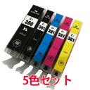 キャノン インク 381 380 5色セット BCI-380 BCI-381 インク 増量タイプ BCI-381+380XL/6MP 互換インクカートリッジ 純正同様 380は顔料 PIXUS TS8130 TS6130 TR8530 TR7530 TS8230 TS6230 TR9530 等に