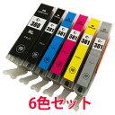 キャノン インク 381 380 6色セット BCI-380 BCI-381 インク 増量タイプ BCI-381+380XL/6MP canon 互換インクカートリッジ 純正同様 380は顔料 PIXUS TS8130 TS8230 等に