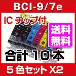 送料無料合計10本【ICチップ付】BCI-9BK/BCI-7e系5色セットBCI-7E+9/5MPマルチパックを2セットCANONキャノン激安汎用互換インクカートリッジ(純正品と同様で9BKは顔料7eは染料インク)PIXUSMP970MP960MP950MP830MP810MP610MP600MX850iP7500iP4500iP4300等に