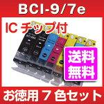 【ICチップ付】合計7本!お徳用キャノンBCI-9BKBCI-7e系(6色)の7色パックキャノン互換インクPIXUSiP7500MP950MP960MP970等に