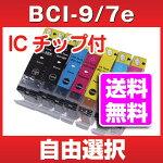色自由選択【ICチップ付】BCI-9BK/BCI-7e系お好みの色CANONキャノン激安汎用互換インクカートリッジ(純正品と同様で9BKは顔料7eは染料インク)PIXUSMP970MP960MP950MP830MP810MP610MP600MX850iP7500iP4500iP4300等に