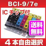 4本自由選択【ICチップ付】BCI-9BK/BCI-7e系お好みの色CANONキャノン激安汎用互換インクカートリッジ(純正品と同様で9BKは顔料7eは染料インク)PIXUSMP970MP960MP950MP830MP810MP610MP600MX850iP7500iP4500iP4300等に