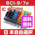 8本自由選択【ICチップ付】BCI-9BK/BCI-7e系お好みの色CANONキャノン激安汎用互換インクカートリッジ(純正品と同様で9BKは顔料7eは染料インク)PIXUSMP970MP960MP950MP830MP810MP610MP600MX850iP7500iP4500iP4300等に