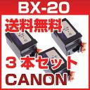 【送料無料】 3本セット BX-20 キャノン インク BX20 FAXPHONE8,キヤノフアクス B600 B610 B620 B630 B650 B660 B670 B680等にCANON激安