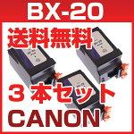 送料無料3本セットBX-20キャノンインクBX20FAXPHONE8,キヤノフアクスB610B620B650B660B670B680等にCANON激安再生リサイクルインク