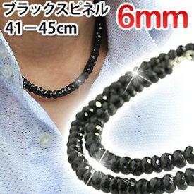 6mm 光沢ブラックスピネル ネックレス45cm (45cm,44cm,43cm,42cm,41cm 選べます)BLスピネル6ミリ 芸能人愛用