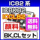 ICBK82 ICCL82 IC82系 互換インク 2本セット 顔料インク エプソン PX-S05B PX-S05W 対応 【送料無料】10P03Sep16