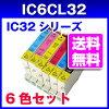 【ICチップ付】エプソンIC32シリーズIC6CL32お得6色セット(EPSON)インク・カートリッジICBK32,ICC32,ICM32,ICY32,ICLC32,ICLM32互換インクカートリッジインキ