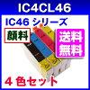 【ICチップ付】顔料インクエプソンIC46シリーズ4色セット(EPSON)インク・カートリッジICBK46,ICC46,ICM46,ICY46互換インクカートリッジインキ