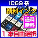 IC69 1本より 顔料 エプソン 互換インク ICBK69L ICC69 ICM69 ICY69 プリンターPX-045A,PX-046A,PX-105,PX-405A,PX-435A,PX-436A,PX-505F,PX-535F 等に IC69L IC4CL69L